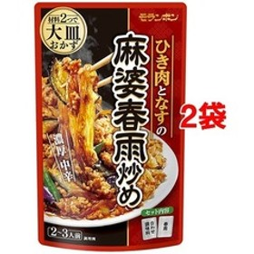 ひき肉となすの麻婆春雨炒め (2 3人前*2コセット)