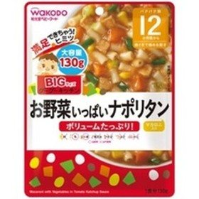 和光堂 BIGサイズのグーグーキッチン お野菜いっぱいナポリタン (130g) 〔離乳食・ベビーフード〕