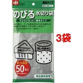 水切り袋 再生原料使用 のびるタイプ兼用 (50枚入*3コセット)