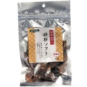 国産おやつ 砂肝ソフト (65g)