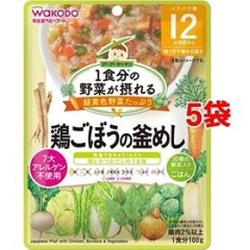 和光堂 1食分の野菜が摂れるグーグーキッチン 鶏ごぼうの釜めし 12か月頃 (100g*5コセット)