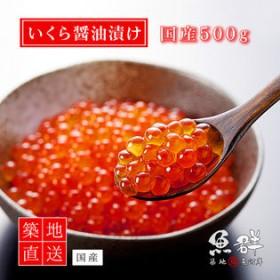 【500g】いくら 醤油漬け