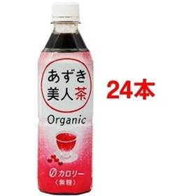 遠藤製餡 オーガニックあずき美人茶 33486 (500mL*24コ)