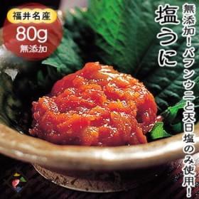 【80g】高級塩うに日本三大珍味塩雲丹塩ウニ