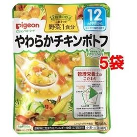 ピジョンベビーフード 野菜1食分 やわらかチキンポトフ (100g*5コセット)