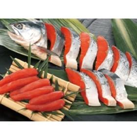 【冷凍】B33 塩紅鮭切身・塩たらこ詰合せ 北海道/根室