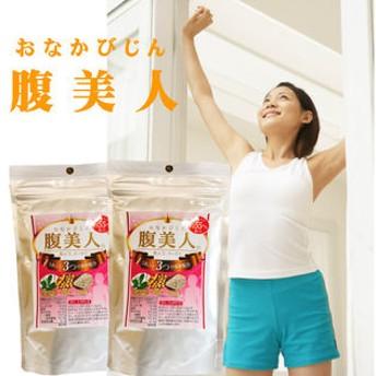 【100g×2】 腹美人(おなかびじん)