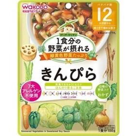 和光堂 1食分の野菜が摂れるグーグーキッチン きんぴら 12か月頃 (100g)