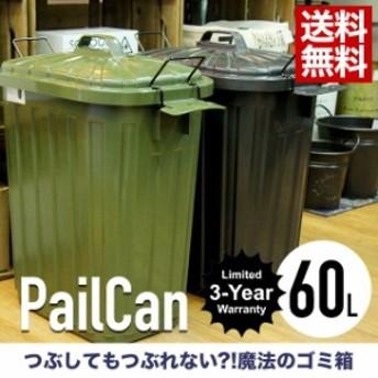 【送料無料】ゴミ箱 ごみ箱 ダストボックス ふた付き 容量 60リットル キッチン 日本製 シンプ