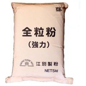 【北海道産100%】江別製粉 全粒粉(強力粉) 5kg