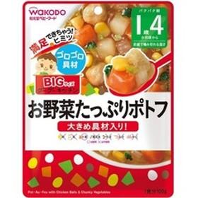 和光堂 ビッグサイズのグーグーキッチン お野菜たっぷりポトフ 1歳4か月頃 (100g)