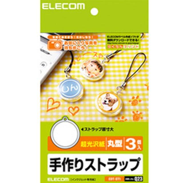 エレコム 手作りストラップ(丸型) EDT-ST1 【返品種別A】