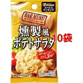 スパイスクッキングバルメニュー 燻製風ポテトサラダ (7.2g*10コセット)