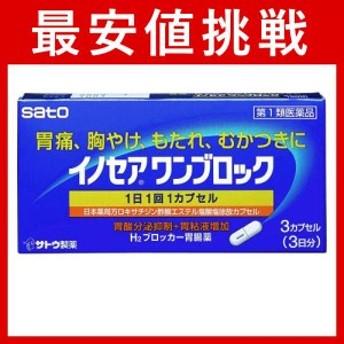 イノセアワンブロック 3カプセル 第1類医薬品 ≪ポスト投函での配送(送料350円一律)≫