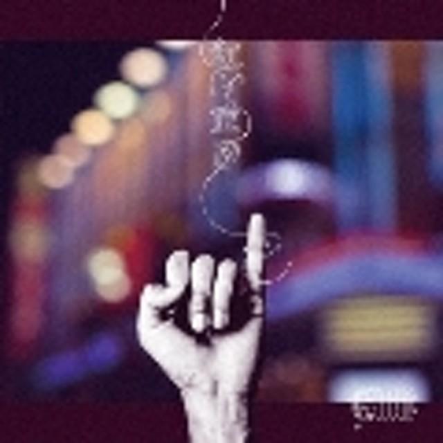 紅い意図 (B) [CD+DVD]<初回生産限定盤> 12cmCD Single