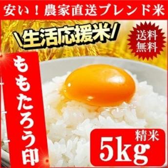 ももたろう印の生活応援米 5kg 30年産入り 送料無料 北海道・沖縄は756円の送料がかかります。