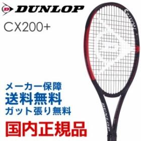 【ボールプレゼント対象】ダンロップ DUNLOP 硬式テニスラケット  CX 200+ DS21903