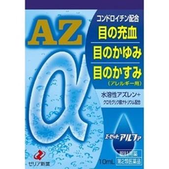 【第2類医薬品】エーゼットアルファ(セルフメディケーション税制対象) (10mL)