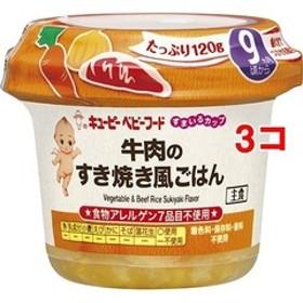キユーピー ベビーフード すまいるカップ 牛肉のすき焼き風ごはん (120g*3コセット)