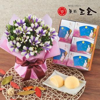【日比谷花壇】敬老の日 菓匠 三全「萩の月」とリンドウ「白寿」のセット