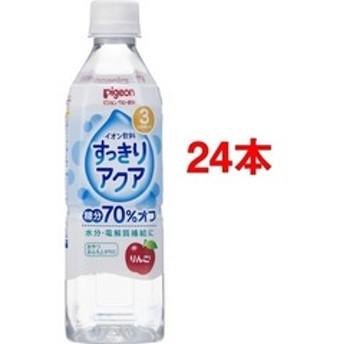ピジョン ベビー飲料 イオン飲料 すっきりアクア りんご (500mL*24コセット)