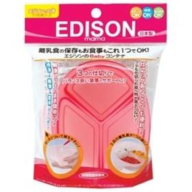 エジソンのベビーコンテナ ピンク (1コ入)