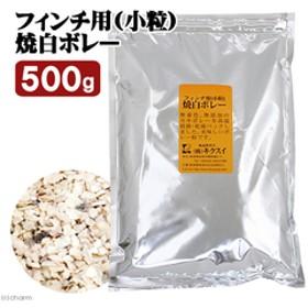キクスイ フィンチ用(小粒)焼白ボレー M 500g 関東当日便
