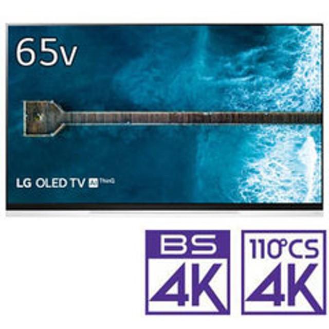 LGエレクトロニクス 65V型 有機ELパネル 地上・BS・110度CSデジタル4Kチューナー内蔵テレビ (別売USB HDD録画対応)OLED TV AI ThinQ OLED65E9PJA 【返品種別A】