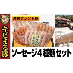 沖縄キビまる豚 ソーセージ4種類セット
