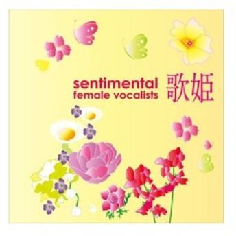 歌姫~センチメンタル女性ヴォーカリスト~ 中古 良品 CD