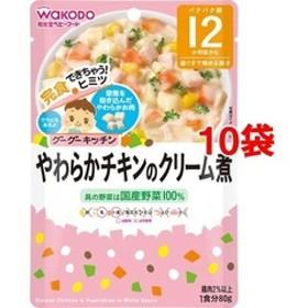 和光堂 グーグーキッチン やわらかチキンのクリーム煮 12ヵ月 (80g*10コセット)
