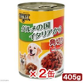 くいしんぼ 缶 角切りビーフ 405g 2缶入り 関東当日便