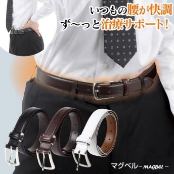 ベルト メンズ 男性用 紳士用 腰痛対策 腰ケア 磁石 マグネット 磁力 磁気 磁気治療 ハイブリッド磁石 医療用 8個 130mT マグベル 日本製