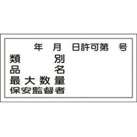 日本緑十字社 消防・危険物標識 類別・品名・保安監督者 300×600mm エンビ 安全標識 54030 【返品種別A】