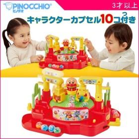 おもちゃ アンパンマン クレーンキャッチャー アガツマ ピノチオ クレーンゲーム UFOキャッチャー ゲーム 誕生日 プレゼント キッズ 子供