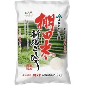 平成30年度産 新潟産コシヒカリ 棚田米 (2kg)