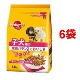 ペディグリー 子犬用 チキン&緑黄色野菜入り (1.8kg*6コセット)