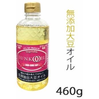 【大豆オイル 健康】ベジタブルジュンコオイル 460g 大豆 オメガ3 必須脂肪酸 無添加 圧搾抽出 大豆油 自然 遺伝子組み換えでない スーパ