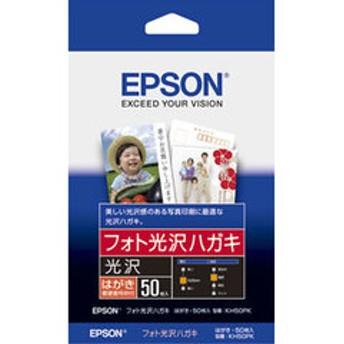 エプソン フォト光沢ハガキ 50枚 KH50PK 【返品種別A】