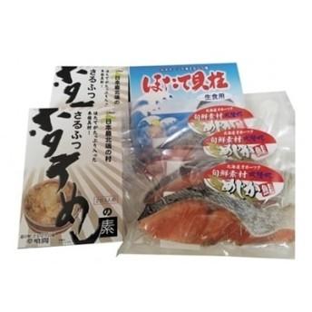 ホタテめしの素・冷凍ホタテ貝柱・鮭のめじか切り身セット【04006】