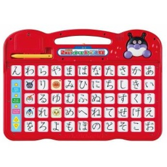 アンパンマン 2WAYで学べる! あいうえお教室 315730アガツマ 知育玩具おもちゃ