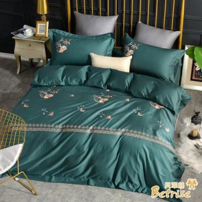 Betrise瓔珞綠 莫蘭迪系列  雙人 頂級300織精梳長絨棉素色刺繡四件式被套床包組