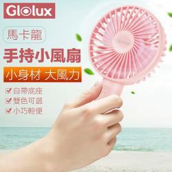 GLOLUX-馬卡龍手持風扇-少女粉
