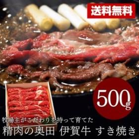 精肉の奥田 伊賀牛 すき焼き 500g (代引不可・送料無料)
