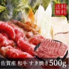佐賀産 和牛 すき焼き 500g (代引不可・送料無料)