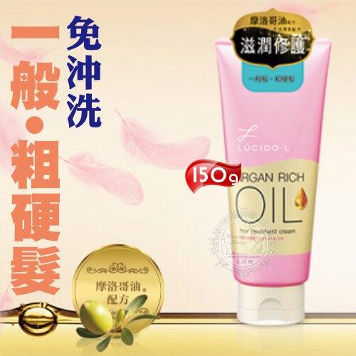 日本LUCIDO-L樂絲朵摩洛哥護髮精華乳150g (夜間滋潤型)(免沖洗) P-40714 [51881]粗硬髮質