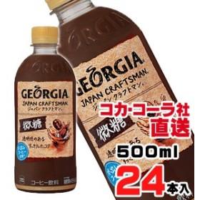【送料無料】【安心のコカ・コーラ社直送】ジョージア ジャパンクラフトマン微糖 PET 500mlx24本