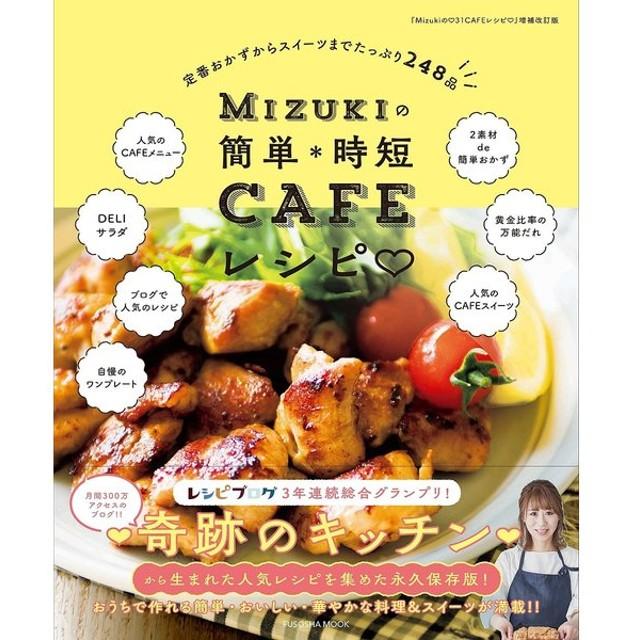 Mizukiの簡単時短CAFEレシピ 定番おかずからスイーツまでたっぷり248品 / Mizuki / レシピ