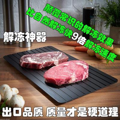 快速9解凍板海鮮肉類牛排急速魔力解凍盤