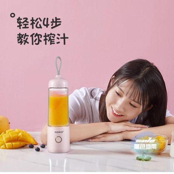 榨汁機 家用水果小型電動便攜式充電榨汁杯料理機打榨果汁機輔食機 1色
